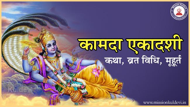 kamada-ekadashi