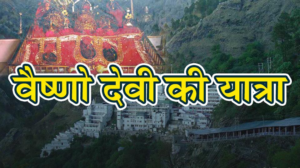 Vaishno-Devi-yatra