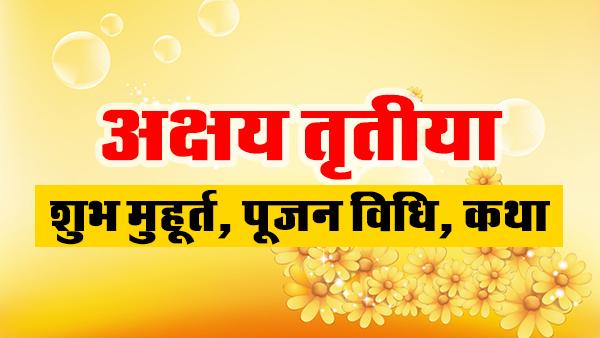 akshaya tritiya banner