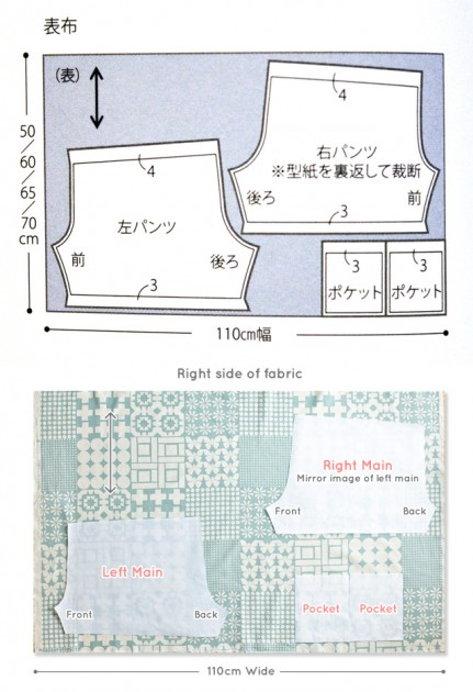 Shorts pattern layout : Kids Clothes Sewing Lesson Book ISBN 978-4-529-05076-0