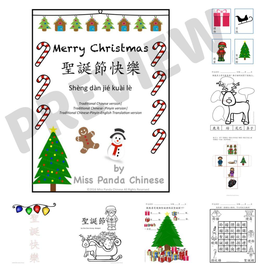 Chinese Christmas Printable And Merry Christmas Unit