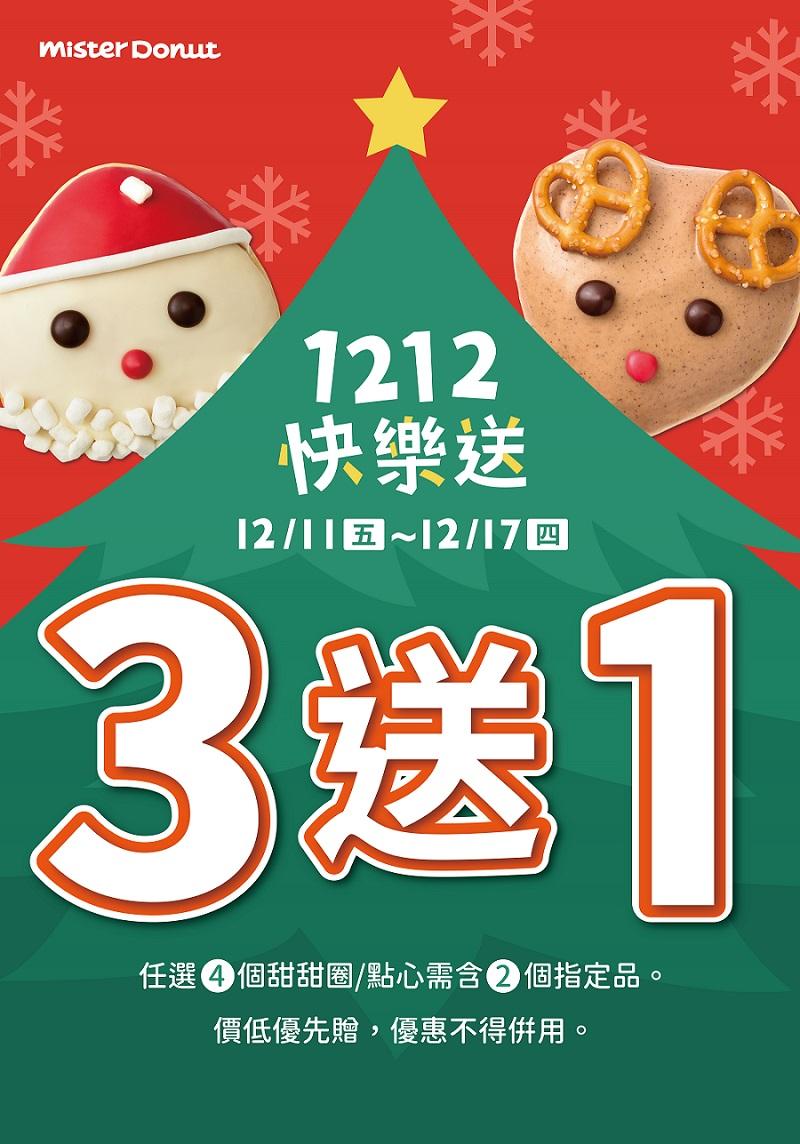 mister donut多拿滋雙12優惠!整週都買三送一!每天讓你吃到甜滋滋好甜蜜~