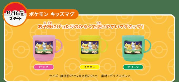 11/16(金)ポケモン キッズマグ ピンク、イエロー、グリーン お子様にぴったりのかるくて使いやすいマグカップ!
