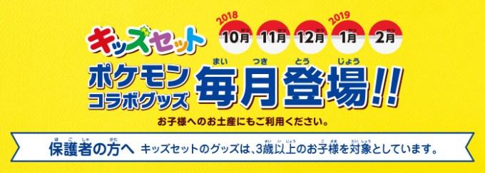 キッズセット ポケモン コラボグッズ 毎月登場!! お子様へのお土産にもご利用ください。 保護者の方へ キッズセットのグッズは、3歳以上のお子様を対照としています。