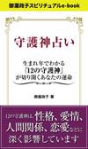 守護神占い 御瀧政子スピリチュアルe-book
