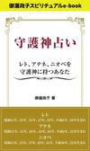 守護神占い レト、アテネ、ニオベを守護神に持つあなた 御瀧政子スピリチュアルe-book