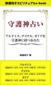 守護神占い アルテミス、デメテル、ガイアを守護神に持つあなた 御瀧政子スピリチュアルe-book