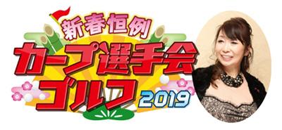 広島テレビ「新春恒例!カープ選手会ゴルフ 2019」で、選手の活躍を予想!