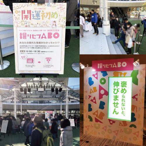 御瀧政子監修の『おみくじアトラクション 撮リセツABO』で初運試しが好評!
