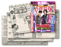 御瀧政子監修「本日2019/10/8発売「女性自身」に掲載