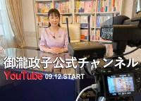 YouTube「御瀧政子公式チャンネル」が9月12日スタート!