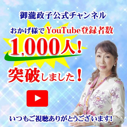 御瀧YouTube公式チャンネル チャンネル登録者数が1,000人を突破いたしました!