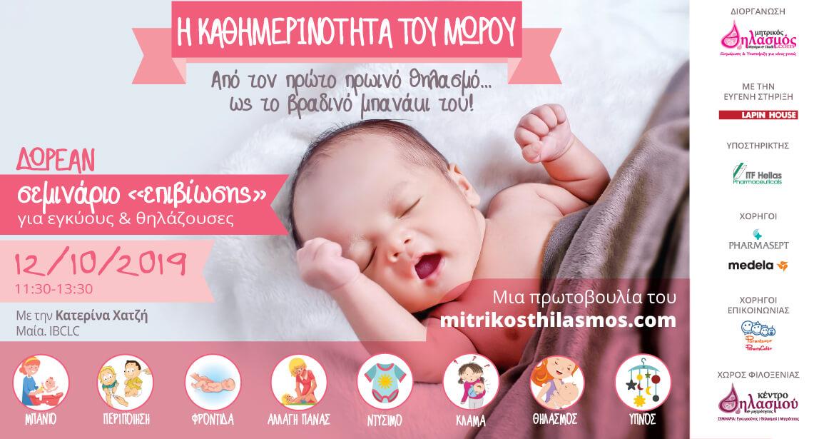 δωρεάν σεμινάριο για νέες μαμάδες