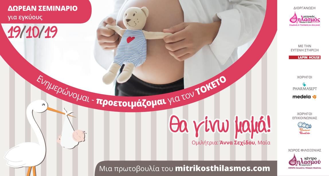 """σεμινάριο """"Θα γίνω μαμά"""""""