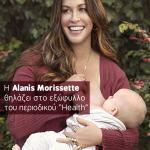 Η Alanis Morissette θηλάζει στο εξώφυλλο περιοδικού