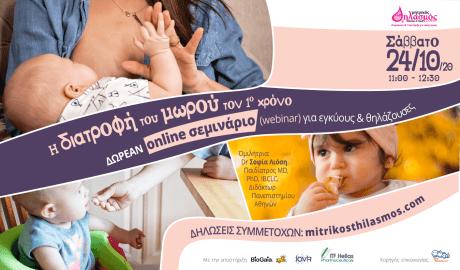 24/10/20 Δωρεάν online live σεμινάριο (webinar) για εγκύους και θηλάζουσες