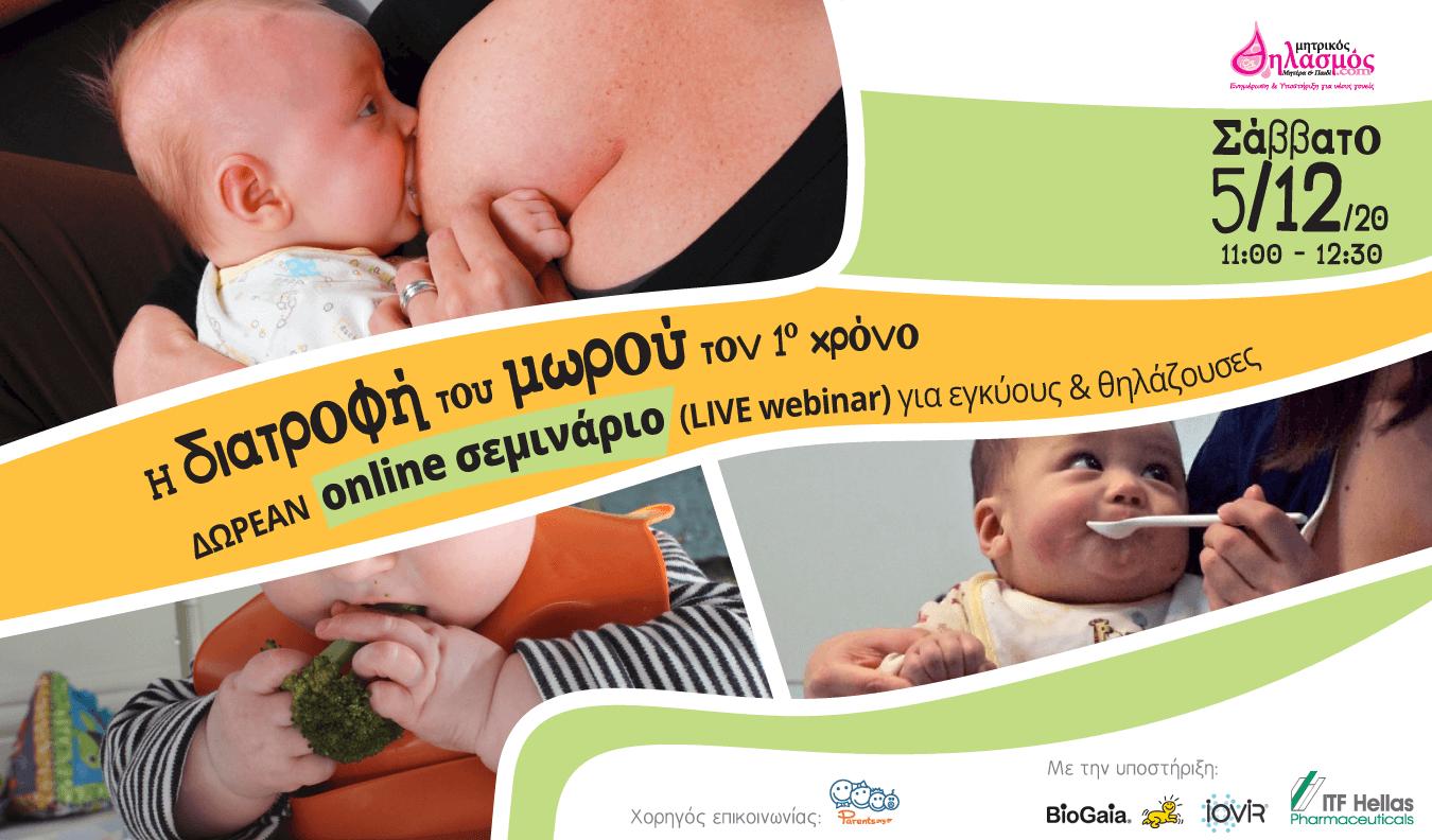 5/12/20 Δωρεάν online live σεμινάριο (webinar) για εγκύους και θηλάζουσες
