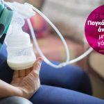 27 Ιανουαρίου Παγκόσμια ημέρα άντλησης μητρικού γάλακτος