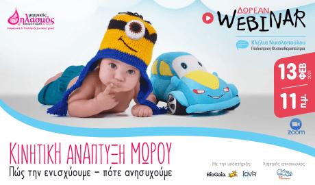Πρόσκληση συμμετοχής σε διαδικτυακό σεμινάριο για την κινητική ανάπτυξη του μωρού