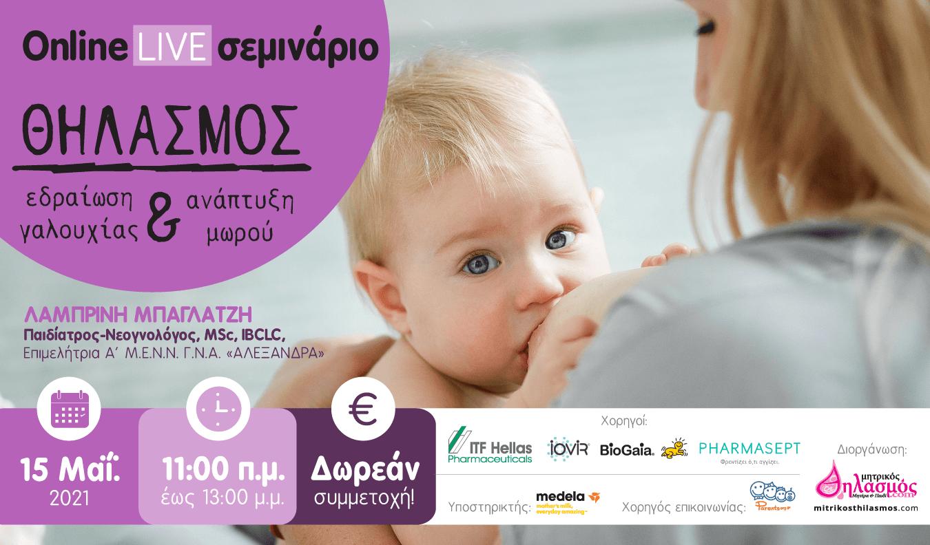 Δωρεάν online σεμινάριο θηλασμού για εγκύους και νέες μαμάδες