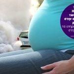 Έρευνα: Η έκθεση των εμβρύων στην ατμοσφαιρική ρύπανση τα επηρεάζει αργότερα στη ζωή τους!