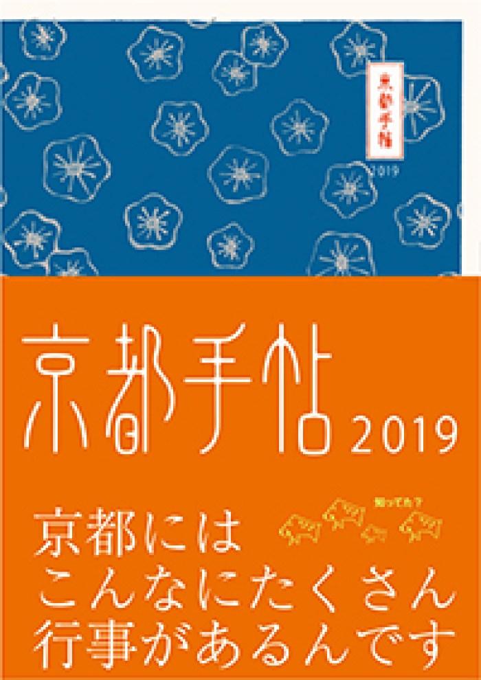 京都手帖(京都手帳)の2019年版