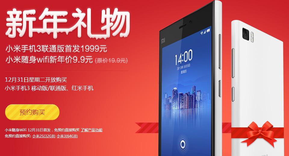 Xiaomi-MI3-31-december-01