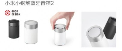Xiaomi Mi Bluetooth Speaker 2 Good Design Award 2016