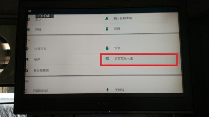xiaomi-mi-tv-lingua-inglese-guida-2