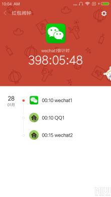 Screenshot_2017-01-11-10-04-12-033_com.miui.securitycenter