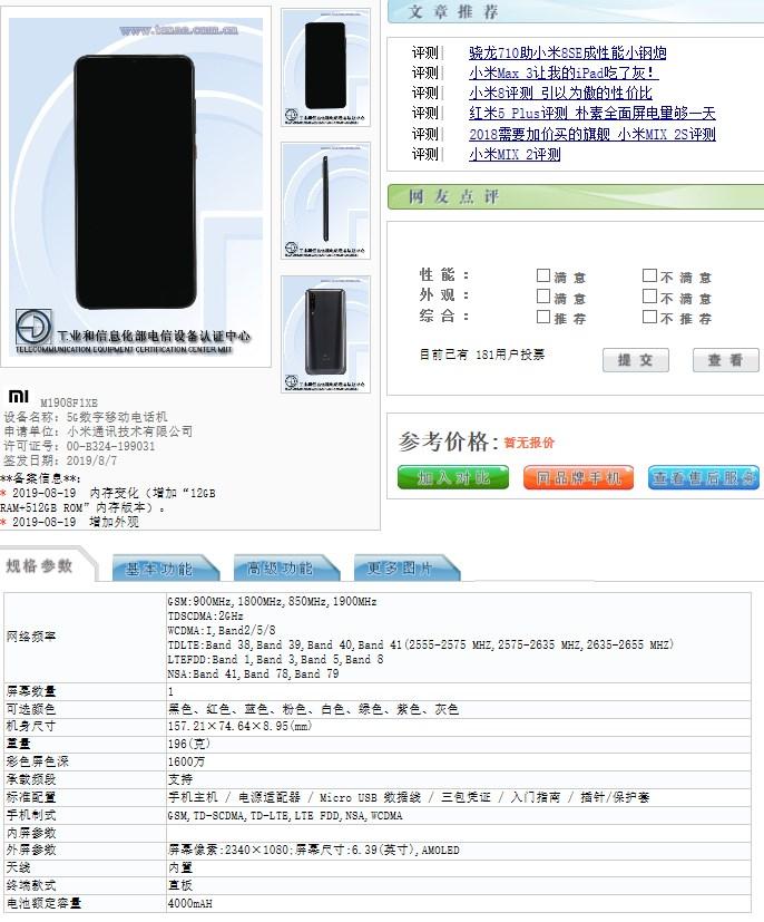 Xiaomi-Mi-9S-5G