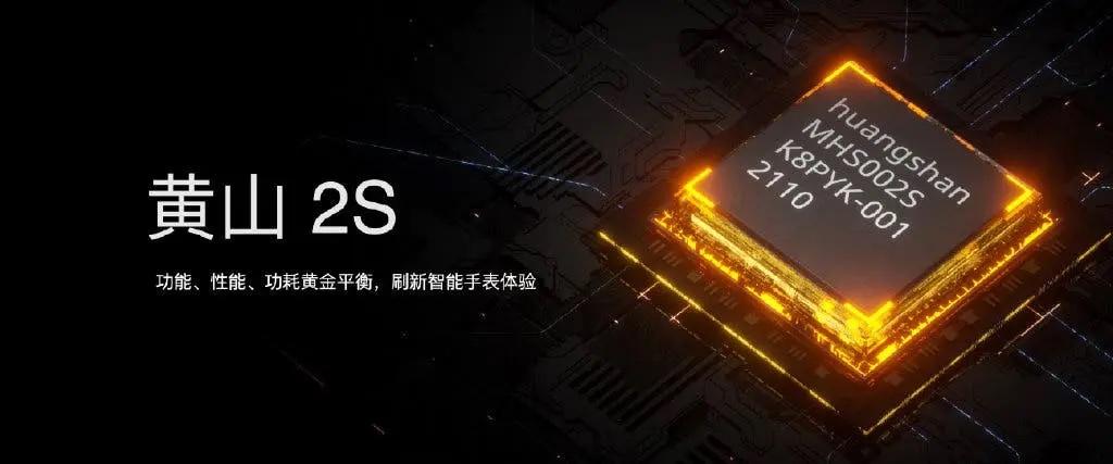 Huangshan 2S