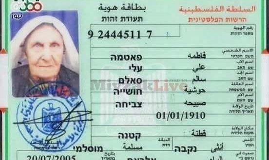 מתה האישה המבוגרת ביותר ברשות הפלסטינית בגיל 108