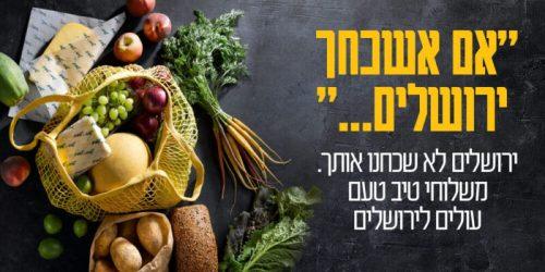 -טעם-עולה-לירושלים-צילום-באומן-בר-ריבנאי-2-500x250 טיב טעם עולה לירושלים: מרחיבה את פעילות המשלוחים עד הבית