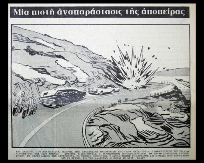 Η απόπειρα του Παναγούλη να δολοφονήσει τον δικτάτορα Γεώργιο ...