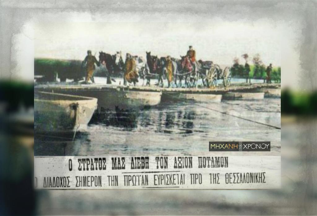 Το έπος των κατοίκων στη Χαλάστρα. Έφτιαξαν γέφυρες στον πλημμυρισμένο Αξιό με πόρτες και παράθυρα από τα σπίτια τους για να περάσει ο στρατός. Έτσι έφτασε πριν από τους Βούλγαρους στη Θεσσαλονίκη