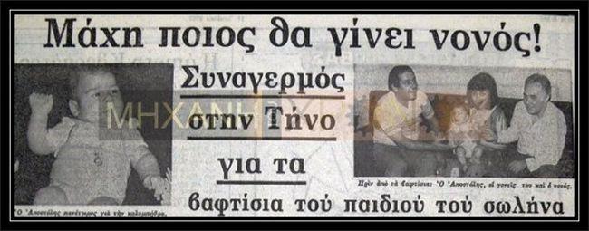 """Το πρώτο """"παιδί του σωλήνα"""" στην Ελλάδα. Γιατί το ονόμασαν έτσι και οι επιτυχίες των Ελλήνων γιατρών στην εξωσωματική γονιμοποίηση"""