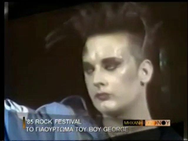 """Το """"γιαούρτωμα"""" του Boy George και τα επεισόδια στο Rock in Athens 1985"""