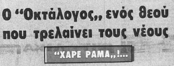 KRISNA_SEPT.18.1983_2