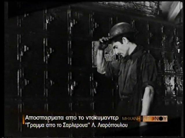 Σαρλερουά, η κόλαση που έζησαν οι ΄Ελληνες μετανάστες στα ορυχεία του Βελγίου όταν έφυγαν από την Ελλάδα για να εξασφαλίσουν ένα κομμάτι ψωμί για τις οικογένειές τους  (βίντεο)