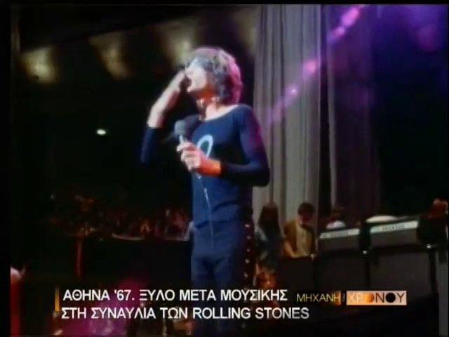 Η επεισοδιακή συναυλία των Rolling Stones στην Αθήνα που διακόπηκε όταν ο Τζάγκερ πέταξε κόκκινα γαρίφαλα στο κοινό. Οι αστυνομικοί άκουγαν Satisfaction και νόμιζαν ότι έλεγε «θα σας σφάξω» (βίντεο)