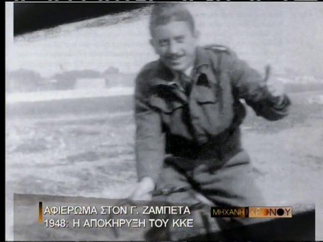 Ο Γιώργος Ζαμπέτας οργανώθηκε στο ΕΑΜ στην Κατοχή, αλλά μετά αποκήρυξε το ΚΚΕ και συμμετείχε υποχρεωτικά σε γιορτές της Χούντας (βίντεο)