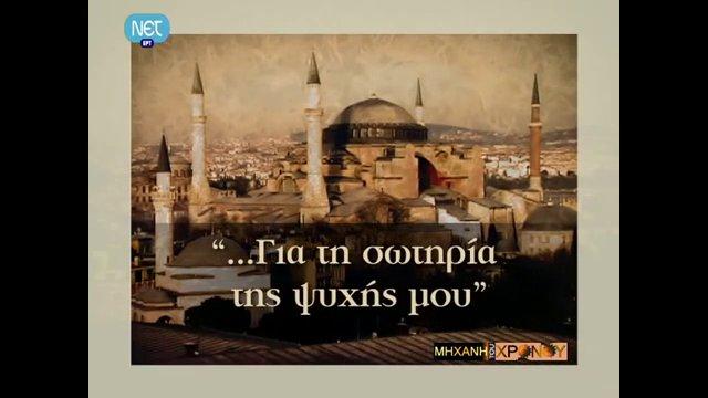 Αγία Σοφία. Πώς χτίστηκε σε χρόνο ρεκόρ ο μεγαλύτερος ναός της ορθοδοξίας, που μουσουλμάνοι πολιτικοί προτείνουν να ξαναγίνει τέμενος