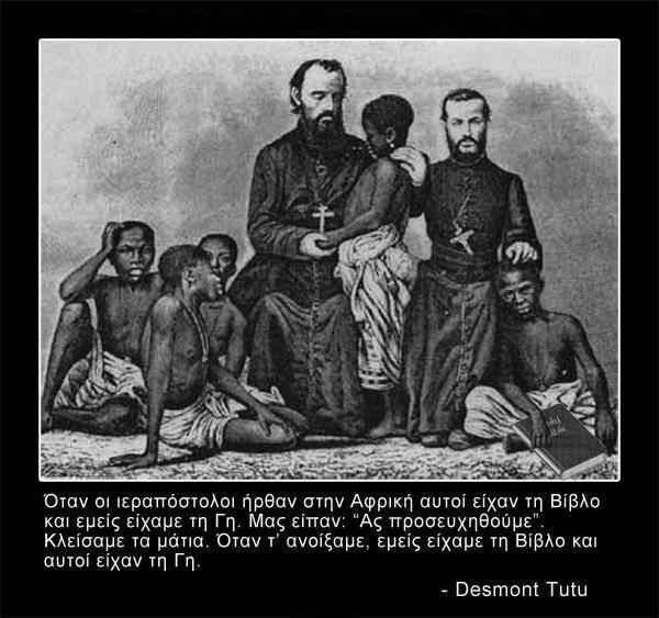 Ντέσμοντ Τούτου. Ο νέγρος καθηγητής που παραιτήθηκε σε ένδειξη διαμαρτυρίας για το απαρτχάιντ. Έγινε ιερέας, πήρε το νόμπελ ειρήνης και ζήτησε να συγχωρεθούν βασανιστές και εκτελεστές