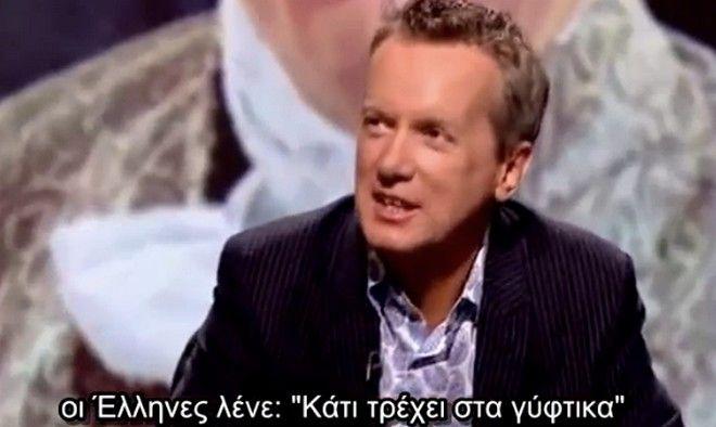 """""""Κάτι τρέχει στα γύφτικα"""". Η ελληνική φράση που έκανε τους Βρετανούς να ξεκαρδιστούν"""