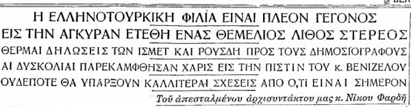 Η εφημερίδα Μακεδονία είχε εκτενές ρεπορτάζ στις 30 Οκτωβρίου 1930 για την υπογραφή του συμφώνου φιλίας μεταξύ των δυο χωρών.