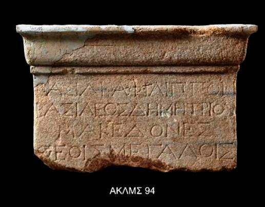 Η βάση του χάλκινου αγάλματος του Φιλίππου Ε΄ της Μακεδονίας. Η επιγραφή αναφέρει «Οι Μακεδόνες αφιερώνουν το άγαλμα του βασιλιά Φιλίππου, γιου του βασιλιά Δημητρίου, στους Μεγάλους Θεούς» Γύρω στο 200 π.Χ
