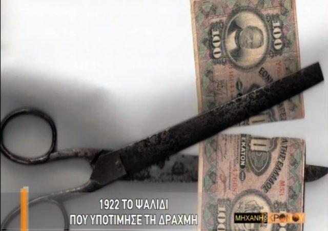 Η υποτίμηση της δραχμής το 1922 έγινε με ψαλίδι! Ο υπουργός Οικονομικών έκοψε στη μέση το εκατόδραχμο και το κράτησε μυστικό για να μην αλλάξουν οι έχοντες τα χρήματα με χρυσό (βίντεο)