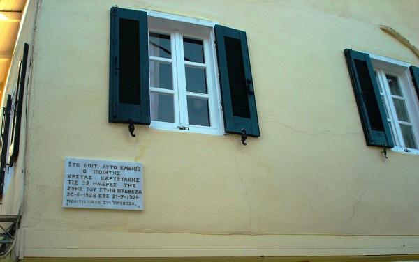 Το σπίτι που νοίκιασε και έμεινε τις τελευταίες μέρες της ζωής του ο Καρυωτάκης το 1928, βρίσκεται στην οδό Δαρδανελίων, στο λεγόμενο Σεϊτάν Παζάρ. Διατηρείται ακόμα ανέπαφο, υπάρχει αναμνηστική πλάκα.
