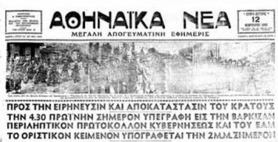 """Η αναγγελία της υπογραφής της Συμφωνίας της Βάρκιζας από την εφημερίδα """"Αθηναϊκά Νέα""""."""